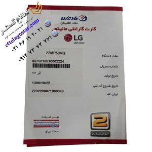 ال جی LG 22MP58VQ
