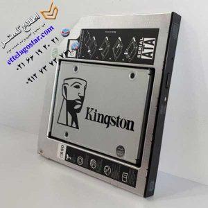 هارد کارکرده کینگستون Hdd SSD Kingston 240GB