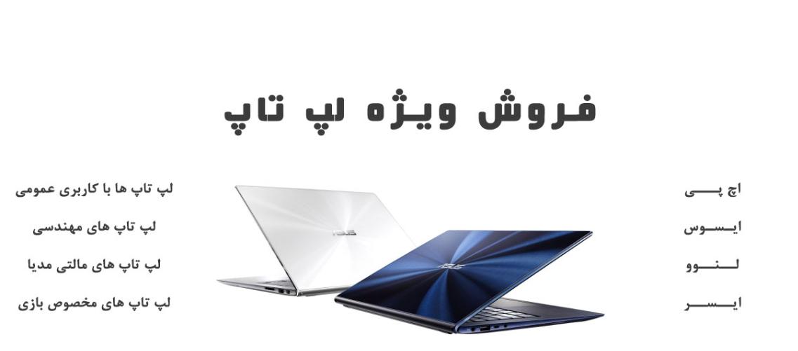 خرید اقساطی لپ تاپ