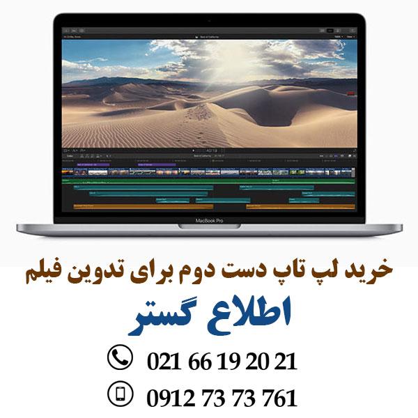قیمت و خرید لپ تاپ استوک