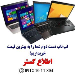 لپ تاپ کارکرده استوک Asus X552C