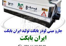 جارو-مینی-لودر-بابکت-تولید-ایران-بابکت