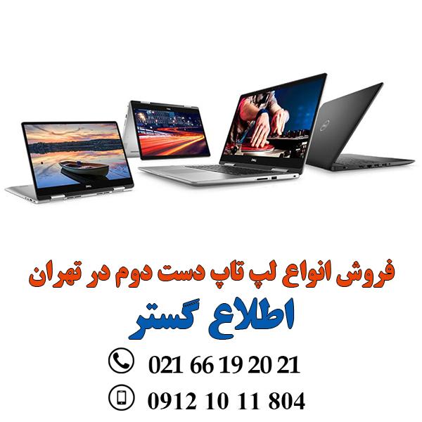 قیمت خرید و فروش لپ تاپ دست دوم در تهران