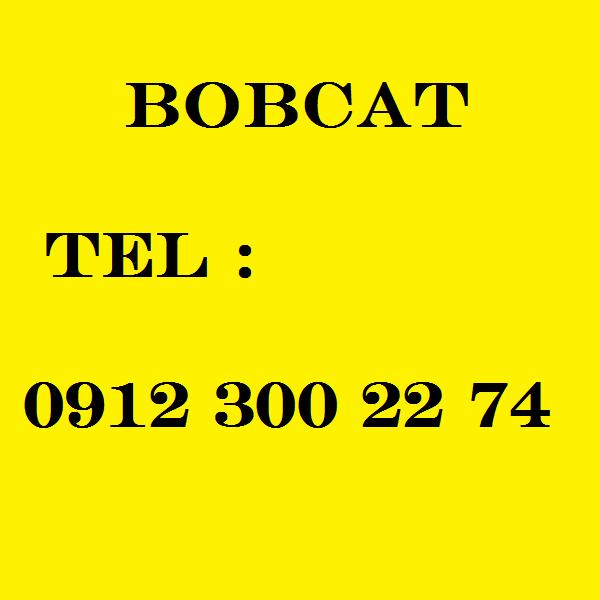 لاستیک بابکت 09123002274